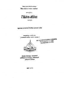 तैत्तिरीय संहिता - Taittiriya Snhita