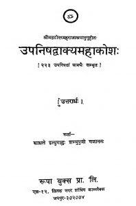 उपनिषद्वाक्य महाकोशः - खण्ड 2 - Upnishada Vakya Mahakosha - Vol. 2