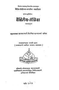तैत्तिरीय संहिता - भाग 1 - Taittiriya Samhita Vol.-i