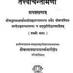 तत्त्वचिन्तामणि - भाग 1 - Tattva Chintamani - Part 1