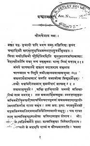 पञ्चतन्त्रम् - Panchatantram