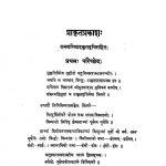 प्राकृतप्रकाशः - Prakrtaprakasa Of Vararuct