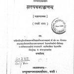 शतपथ ब्राह्मणम् - भाग 1 - Shatpath Brahmanam - Part 1