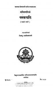 यमकपालि - भाग 6 - Yamakpali - Part 6