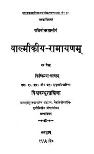 वाल्मीकीय रामायण - किष्किन्धाकाण्डम् - Valmikiya Ramayanam - Kishkindhakandam