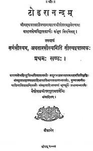 टोडरानन्दम् - खण्ड 1 - Todarananadam - Vol. 1