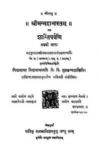 श्रीमन् महाभारतम् - शान्तिपर्वणि ( भाग 1 ) - Shriman Mahabharatam - Shantiparvani ( Part 1 )