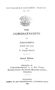 दुर्गावृत्तिः - संस्करण 2 - Durgavritti - Ed. 2