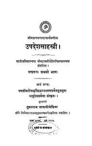 उपदेशसाहस्त्री - भाग 1 - Updesha Sahastri - Part 1