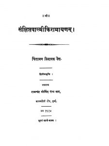संक्षिप्त वाल्मीकिय रामायणम् - द्वितीयावृत्ति - Sankshipta Valmikiya Ramayanam - Dwitiyavritti