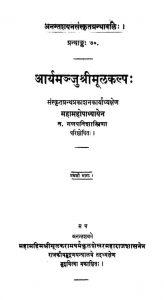 आर्यमञ्जुश्रीमूलकल्पः - भाग 1 - Aryamanjushrimulakalpa - Part 1