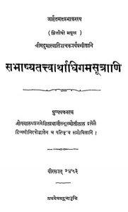 सभाष्यतत्त्वार्थाधिगमसूत्राणि - Sabhashya Tattvarthadhigama Sutrani