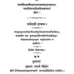 काव्यमाला - गुच्छक 13 - Kavyamala - Fasc. 13