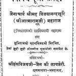विविध पूजा संग्रह - Vividha Puja Sangraha