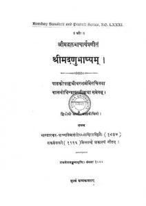 अणुभाष्यम् - खण्ड 2 - Anu Bhashyam - Vol. 2