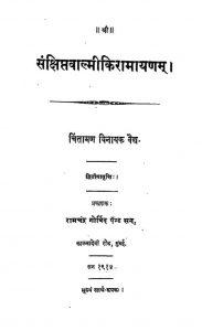 संक्षिप्त वाल्मीकि रामायणम् - द्वितीयावृत्तिः - Sankshipta Valmiki Ramayanam - Dwitiyavritti
