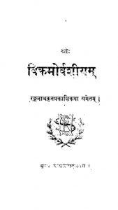 विक्रमोर्वशीयम् - Vikramorvashiyam