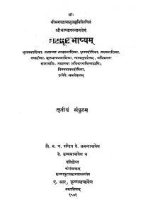ब्रह्मसूत्रभाष्यम् - संपुट 3 - Brahmasutra Bhashyam - Samputa 3