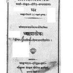 ध्वन्यालोक - Dhvanyaloka