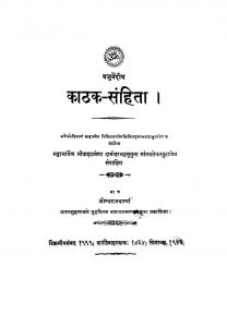 काठक-संहिता - Kathak Sanhita