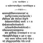 पञ्चपरमेष्ठिपूजा - Panchaparameshthi Puja