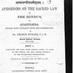आपस्तम्बीय धर्मसूत्रम् - भाग 1 - Aapastambiya Dharmasutra - Part 1