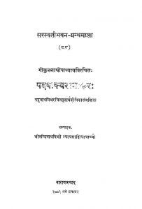 पदवाक्यरत्नाकरः - Padvaakya Ratnakara