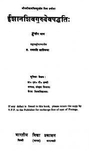 ईशानशिवगुरुदेवपद्धतिः - भाग 3 - Ishan Shivgurudeva Paddhatih - Part 3