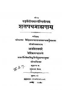 यजुर्वेदीयमाध्यन्दिनीयं - शतपथब्राह्मणम् - Yajurvediyamadhyandiniyam Shatapathabrahamanam