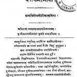दत्तकमीमांसा - संस्करण 2 - Dattaka Mimansa - Ed. 2