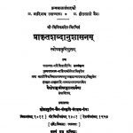 प्राकृत शब्दानुशासनम् - Prakrita Shabdanushasana