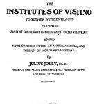 विष्णुस्मृतिः - The Institutes Of Vishnu