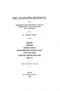 शतपथ ब्राह्मणम् - The Catapatha-brahmana