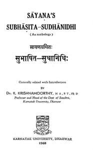सुभाषित-सुधानिधिः - Subhasita-Sudhanidhi
