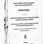 न्यायभाष्यं - भाग 9 - Nyayabhashyam - Voll. 9