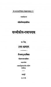 वाल्मीकीय रामायणम् - उत्तरकाण्डम् - Valmikiya Ramayanam - Uttarakandam