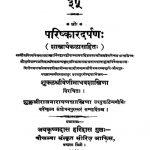 परिष्कार दर्पण - Parishkar Darpan