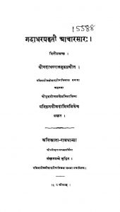 गदाधरपद्धतौ आचारसारः - खण्ड 2 - Gadadhar Paddhatau Aacharasaara - Vol. 2