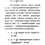 धातुवृत्तिः - खण्ड 1, भाग 1 - The Dhatuvritti - Vol. 1 , Part 1
