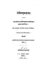 गोभिलगृह्यसूत्रम् - भाग 2 - Gobhila Grihya Sutram - Part 2
