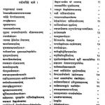 श्री विद्यार्णवोत्तर - भाग 2 - Shri Vidyarnavottara - Part 2