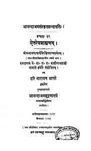 ऐतरेय ब्राह्मणम् - भाग 1 - Aitareya Brahmanam - Part 1