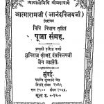 पूजा संग्रह - Puja Sangraha