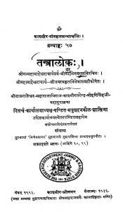 तन्त्रालोकः - भाग 11 - Tantralokah - Part 11