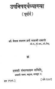 उपनिषदर्थव्याख्या ( पूर्वार्ध ) - Upnishadartha Vyakhya ( Purvardha )
