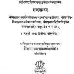 तत्त्वचिन्तामणौ ( भाग 4, परिच्छेद 2 ) - Tattvachintamanau ( Part 4, Parichchhed 2 )