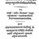 विवादार्णवसेतुः - Vivadarnava Setu