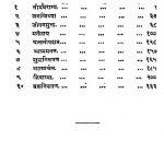 श्री वशिष्ठसारगीता प्राचीन गुजराती आख्यान - Shri VashishthaSarageeta Prachin Gujrati Akhyan