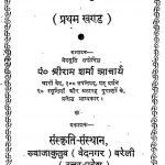 अग्नि पुराण - खण्ड 1 - Agnipuran - Vol. 1